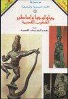 كتاب  موسوعة ميثولوجيا وأساطير الشعوب القديمة ومعجم أهم المعبودات القديمة