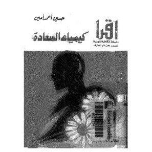 كتاب  كيمياء السعادة pdf
