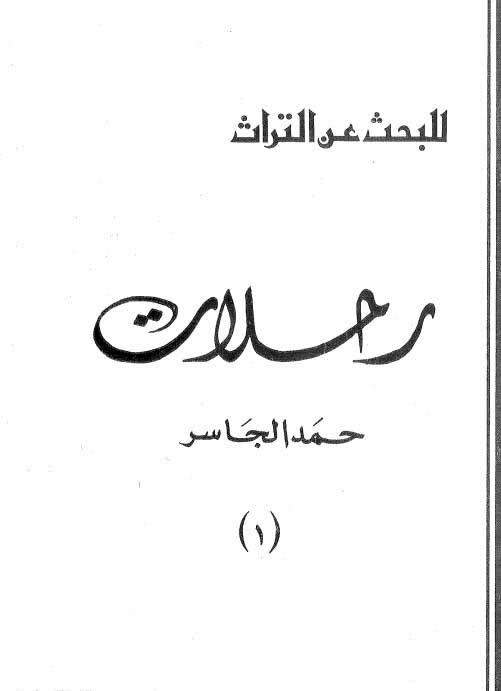 ❞ كتاب  رحلات حمد الجاسر ❝  ⏤ حمد الجاسر