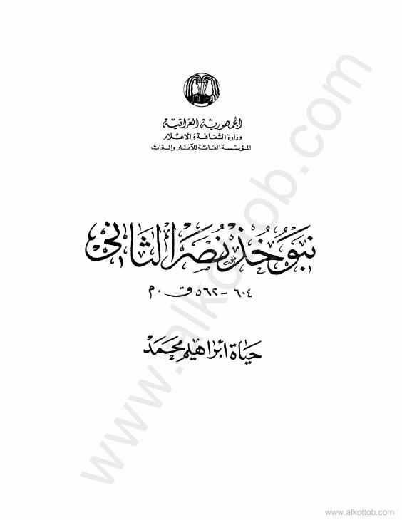 ❞ كتاب نبوخذ نصر الثاني 604- 562ق. م ❝  ⏤ حياة إبراهيم محمد