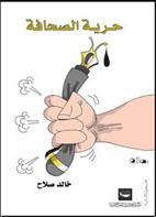 كتاب  حرية الصحافة