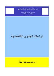 كتاب  دراسة الجدوى الإقتصادية