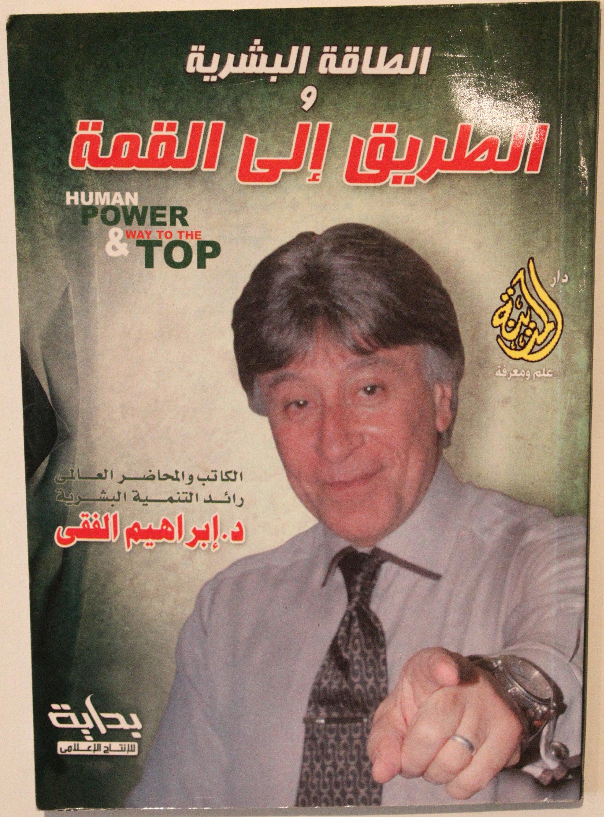 ❞ كتاب  الطاقة البشرية والطريق الى القمة pdf ❝  ⏤ إبراهيم الفقي