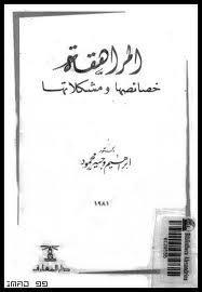 كتاب  المراهقة خصائصها ومشكلاتها