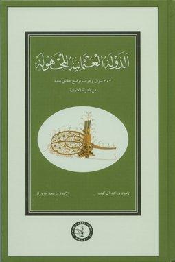 كتاب  الدولة العثمانية المجهولة 303 سؤال وجواب توضح حقائق غائبة عن الدولة العثمانية