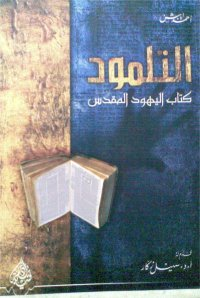 كتاب  التلمود pdf