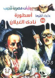 ❞ كتاب  أسطورة نادى الغيلان pdf ❝  ⏤ أحمد خالد توفيق