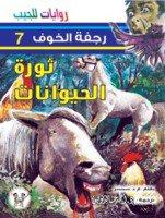 ❞ كتاب  ثورة الحيوانات ❝  ⏤ أحمد خالد توفيق