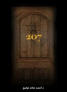 ❞ رواية  حكايات الغرفة 207 ❝  ⏤ أحمد خالد توفيق