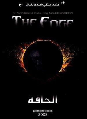 ❞ كتاب  الحافة ❝  ⏤ أحمد خالد توفيق