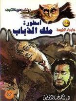 ❞ كتاب  أسطورة ملك الذباب ❝  ⏤ أحمد خالد توفيق