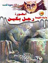 ❞ كتاب  أسطورة رجل بكين ❝  ⏤ أحمد خالد توفيق