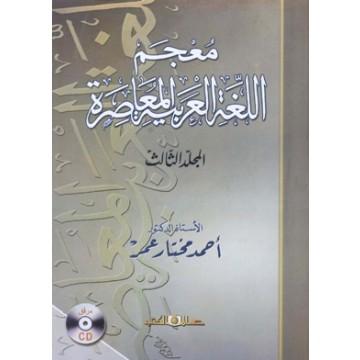 ❞ كتاب  معجم اللغة العربية المعاصرة ❝