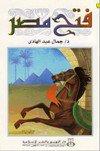 كتاب  فتح مصر