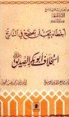 كتاب  أخطاء يجب أن تصحح في التاريخ - استخلاف أبوبكر الصديق رضي الله عنه