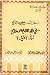 كتاب  أخطاء يجب أن تصحح في التاريخ - منهج كتابة التاريخ الإسلامي لماذا وكيف