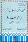 كتاب  أخطاء يجب أن تصحح في التاريخ - ذرية إبراهيم عليه السلام والمسجد الأقصى