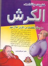 كتاب  خطر يهدد حياتك اسمه الكرش