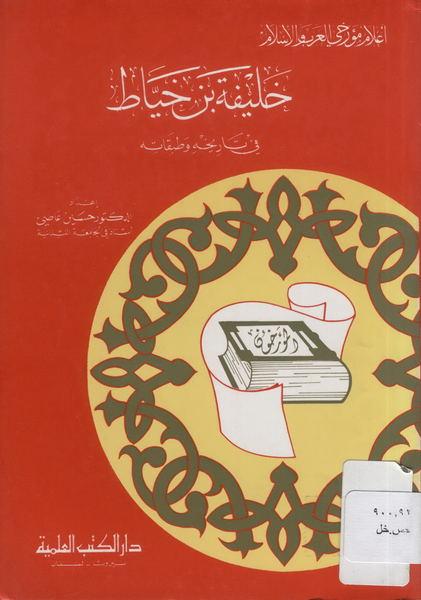 ❞ كتاب خليفة بن الخياط في تاريخه وطبقاته ❝  ⏤ د. حسين عاصى