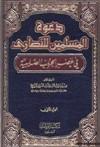 ❞ كتاب  دعوة المسلمين للنصارى في عصر الحروب الصليبية .ج2 ❝