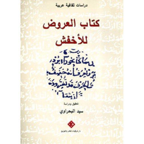 ❞ كتاب  العروض للأخفش ❝  ⏤ سيد البحراوى