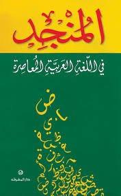 كتاب  المنجد في اللغة