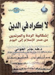 ❞ كتاب  لا إكراه فى الدين pdf ❝