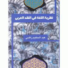 ❞ كتاب  نظرية اللغة فى النقد العربى ❝  ⏤ دكتور عبد الحكيم راضى