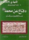 كتاب  دفاع عن محمد صلى الله عليه وسلم ضد المنتقصين من قدره نافذة على الغرب ج2