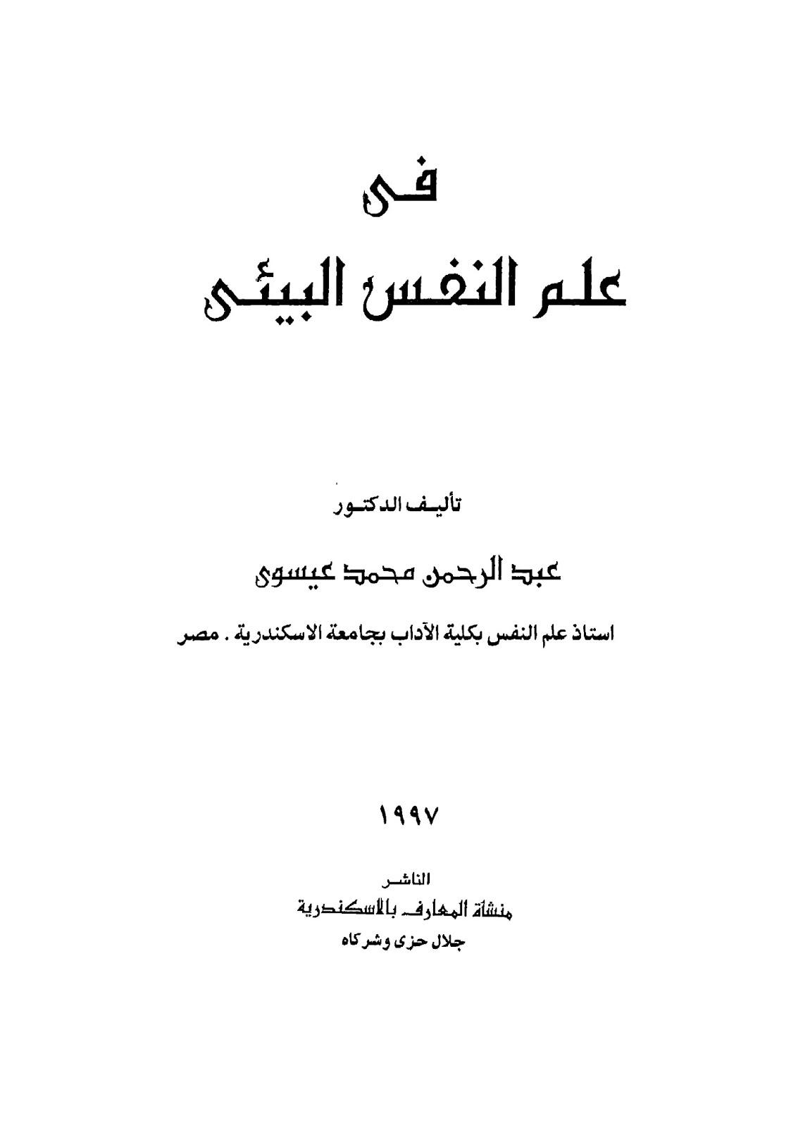 ❞ كتاب علم النفس البيئي ❝  ⏤ د. عبد الرحمن محمد عيسوى