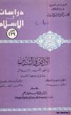 ❞ كتاب  الأرض والشمس في منظور الفكر الإسلامي حقائق في مواجهة أباطيل ❝