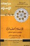 كتاب  الإسلام أنصف المرأة أباطيل تدفعها حقائق