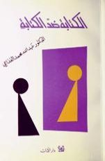 ❞ كتاب  الكتابة ضد الكتابة ❝  ⏤ دكتور عبد الله الخزامى