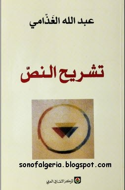 ❞ كتاب  تشريح النص ل  عبد الله الغذامي ❝  ⏤ عبد الله الغذامى