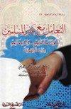 كتاب  التعامل مع غير المسلمين اصول معاملتهم واستعمالهم دراسة فقهية