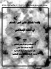 كتاب  وقف المسلم على غير المسلم في الفقه الإسلامي