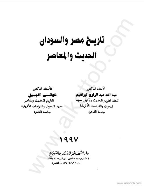 ❞ كتاب تاريخ مصر والسودان الحديث والمعاصر ❝  ⏤ مجموعة من المؤلفين