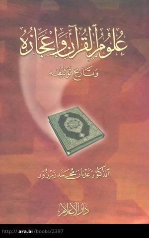 ❞ كتاب  علوم (القرآن) وإعجازه وتاريخ توثيقه ❝  ⏤ د.عدنان محمد زرزور