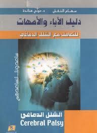 كتاب  دليل الآباء والأمهات للتعامل مع الشلل الدماغي