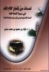 كتاب  لمسات من إعجاز كلام الله في سيرة كلمة الله السيد المسيح عيسى ابن مريم علية السلام