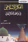 كتاب  الفكر الإسلامي في مواجهة الفكر الغربي