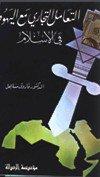 كتاب  التعامل التجاري مع اليهود في الإسلام