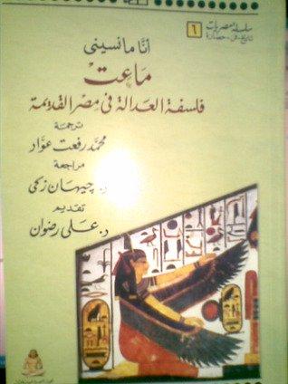 كتاب  ماعت - فلسفة العدالة فى مصر القديمة