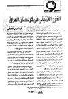 كتاب  الغزو اللاتيني في كردستان العراق