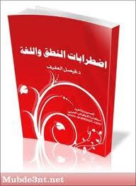 كتاب  اضطرابات النطق واللغة