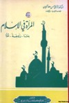 كتاب  المرأة في الإسلام بنتاً - زوجة - أماً