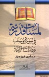 كتاب  لمسات قدرية في سورة يوسف ودراسات قرآنية