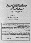 كتاب  حوار الرسول صلى الله عليه وسلم مع اليهود الحوار العقدي