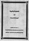 كتاب  الخطيئة والتوبة بين اليهودية والمسيحية
