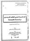 كتاب  الحداثة في العالم العربي دراسة عقدية